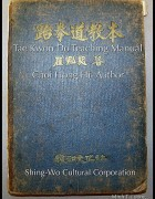 The 1st Taekwon-Do Book Ever Written & the author of course was Gen. Choi Hong-Hi, the year being 1959, when few others were even using the name Taekwon-Do!